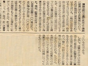1969_11_1_sake_do-not-use-preservative