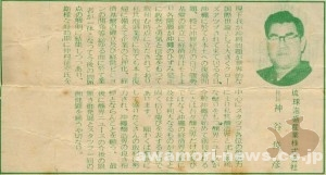 1969_5_17_jyoukai-newspaper_first-issue-congratulations_kamiya-toshihiko