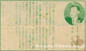1969_5_17_jyoukai-newspaper_first-issue-congratulations_tominaga-hiroji