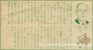 1969_5_17_jyoukai-newspaper_first-issue-congratulations_touma-jyugou