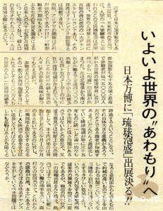 1969_9_1_jyoukai_3th_brewing-world-climate-record_sake