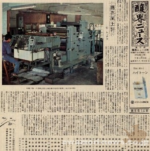 1970_1_1_brewing-world-climate-record_awamori-label_koubundou-printing