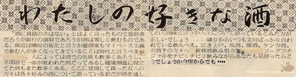 1970_1_1_my-favorite-sake_preamble
