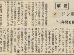1970_3_1_sake-tax-system-council_beer_commentary