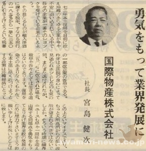 1970_6_1_brewing-world-beverage-newspaper_1st-anniversary_congratulations_miyajima-kenji