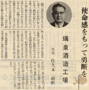 1970_6_1_brewing-world-beverage-newspaper_1st-anniversary_congratulations_sakumoto-masaatsu