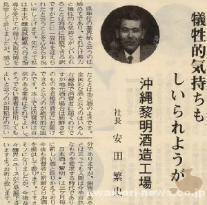 1970_6_1_brewing-world-beverage-newspaper_1st-anniversary_congratulations_yasuda-shigehumi