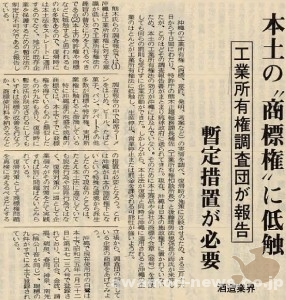 1970_6_1_okinawa-mainland-return_industrial-property-rights-infringement