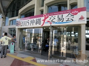 2015_11_26-27_2nd_great-okinawa-trade-fair-2015_international-foods-business-meeting_iriguchi