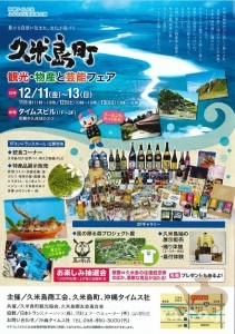 tourism-and-bussan-and-entertainment-fair-of-kumejima2015_12_13-15