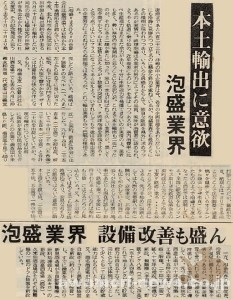 1970_10-20_okinawa_japan-mainland-return_export-enhancement_awamori-factory-capital-investment