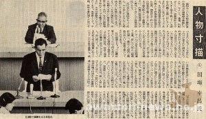 1970_6_1_1st_personal-brief-review_kokuba-kousyou