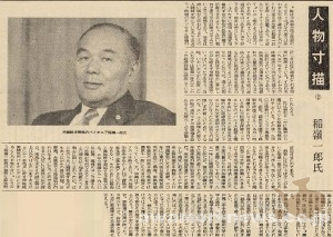 1970_7_30_2nd_person-brief-review_inamine-ichirou