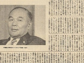 1970_7_30_2nd_person-brief-review_inamine-ichirou_slider