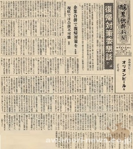 1970_7_30_okinawa-mainland-return_awamori-liquor-tax_round-table-conference
