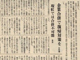 1970_7_30_okinawa-mainland-return_awamori-liquor-tax_round-table-conference_slider