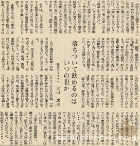 1970_7_30_ooyama-ituo_do-it-with-fallen-sake-that-the-drink-is-when-the-world