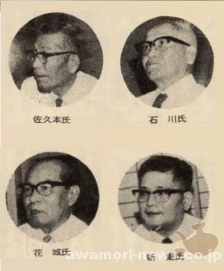 1970_7_30_ryukyu-awamori_past-and-present_private-symposium_attendee