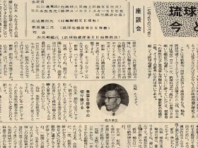 1970_7_30_ryukyu-awamori_past-and-present_private-symposium_slider