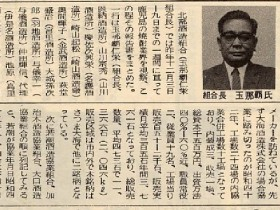1971_1_10_okinawa-north-shuzo-union_kagoshima_investigation_slider,jpg