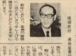 1971_1_10_ryukyu-government-trade-and-industry-director-general_sunagawa-esyou_slider