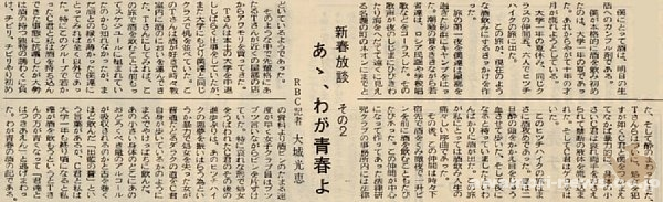 1971_1_10_new-years-broadcast-lecture_my-youth_ooshiro-mitsuyoshi