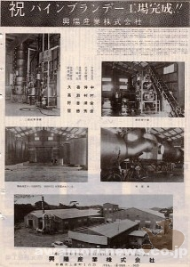 1971_1_10_pineapple-brandy_manufacturing-plant_completion_koyosangyou