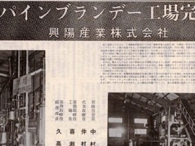 1971_1_10_pineapple-brandy_manufacturing-plant_completion_koyosangyou_slider