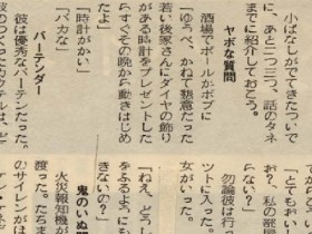 1971_1_10_sake-is-the-best-of-all-pleasant_vo5_anecdote-heaven_slider