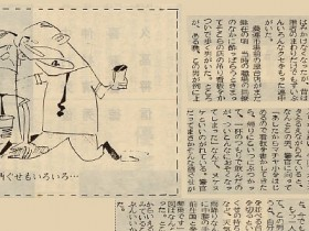 1971_1_10_sake-is-the-best-of-all-pleasant_vo6_every-man-has-his-peculiarities_slider