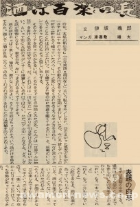 1971_1_10_sake-is-the-best-of-all-pleasant_vol1_preface