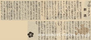 1971_1_10_sake-is-the-best-of-all-pleasant_vol3_broken-english