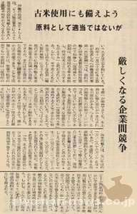 1971_4_29_awamori-raw-materials-crushed-rice_disappear_changes-to-the-old-rice-of-Japan