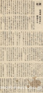 1971_4_29_editorial_ryukyu-brewing-unions_officers-decision