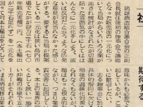 1971_4_29_editorial_ryukyu-brewing-unions_officers-decision_slider