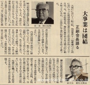 1971_4_29_speak-ryukyu-brewing-union-vice-president