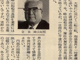 1971_4_29_speak-ryukyu-brewing-union-vice-president_slider