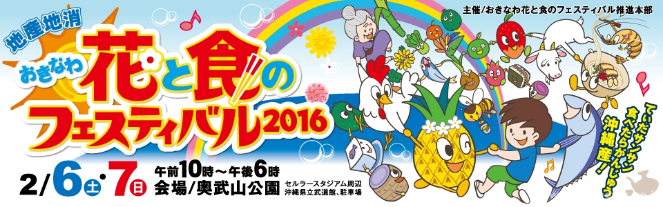 2016_02_06-07_okinawa-flowers-and-food-festival-2016_top