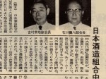 1971_7_30_18th_general-meeting-of-the-japan-sake-central-union_first-participation-is-awamori-trader_slider