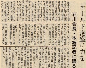1971_7_30_talk-to-newspaper-reporter_focusing-on-traditional-awamori