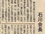 1971_7_30_talk-to-newspaper-reporter_focusing-on-traditional-awamori_slider