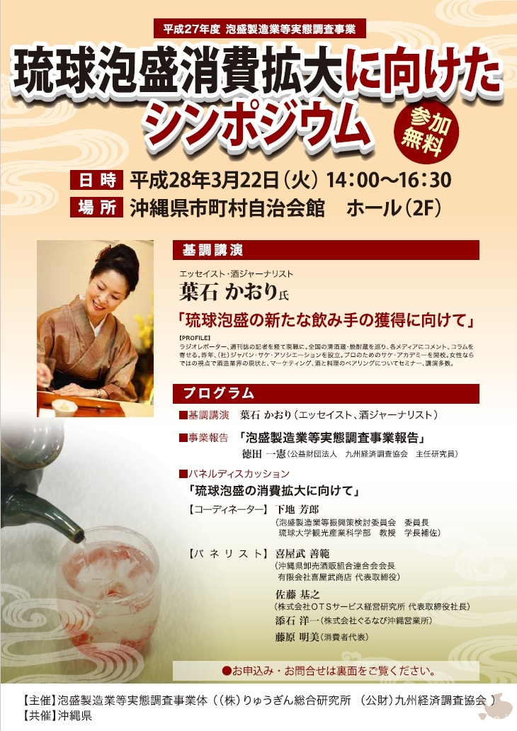 2016_03-22_event-info_symposium-toward-the-ryukyu-awamori-consumption-expansion_omote