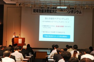 2016_03-22_recommendations-hints-of-increased-consumption-in-the-awamori-symposium_intoroduction