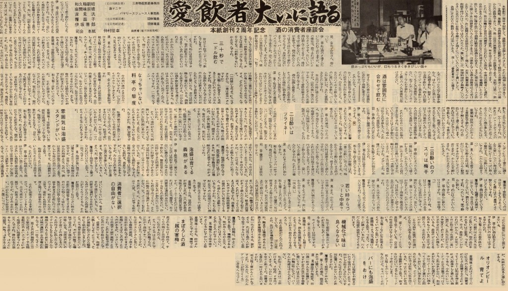 1971_7_30_awamori-drinkers-symposium_part1
