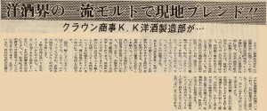 1971_7_30_crown-trading_first-class-malt_blend-in-okinawa_sentence