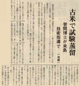 1971_10_20_sugama-dr-came-to-okinawa-to-the-technical-guidance-of-the-test-distillation-in-old-rice