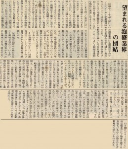1971_10_20_unity-of-awamori-industry-is-desired