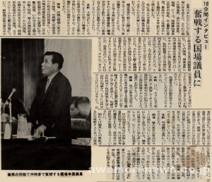 1972_1_30_10-minutes-interview-to-kokuba-kousyou-lawmakers