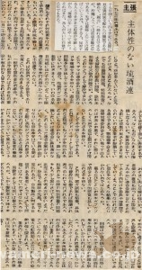 1972_1_30_ryukyu-brewing-unions_activities-with-independence