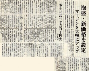 1972_5_10_awamori-is-price-increase_new-pricing
